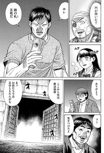 higanjima_48nichigo276-21030804.jpg