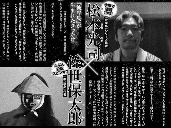 higanjima_48nichigo276-21030806.jpg
