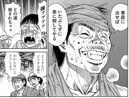 higanjima_48nichigo277-21032205.jpg