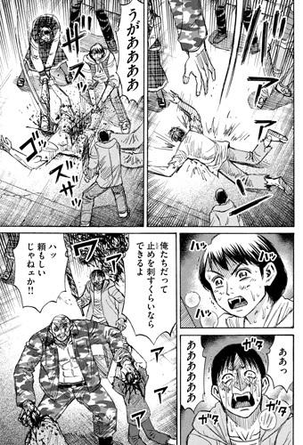 higanjima_48nichigo278-21032901.jpg