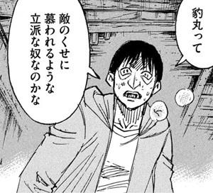 higanjima_48nichigo278-21032910.jpg