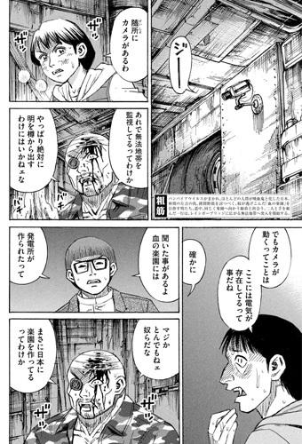 higanjima_48nichigo279-21040501.jpg