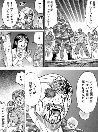higanjima_48nichigo280-21041206.jpg
