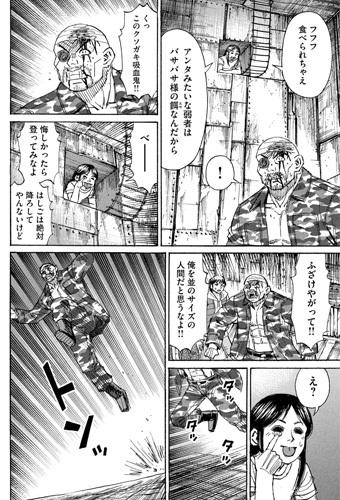 higanjima_48nichigo280-21041208.jpg