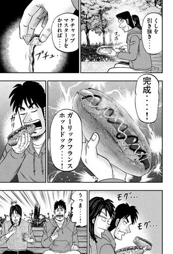 ichijou01-21012103.jpg