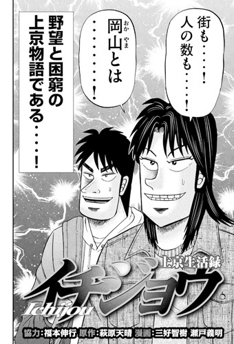 ichijou02-21012801.jpg