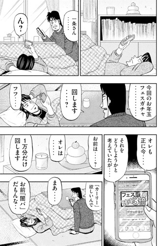 ichijou02-21012802.jpg