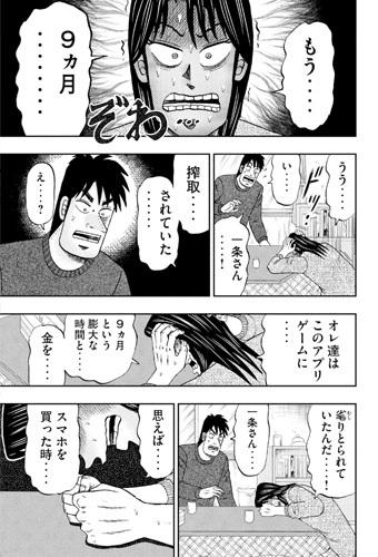 ichijou02-21012804.jpg