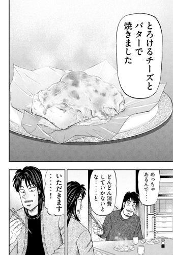 ichijou02-21012805.jpg