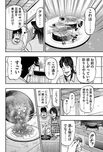 ichijou03-21020402.jpg