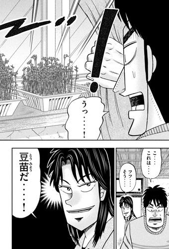 ichijou03-21020403.jpg