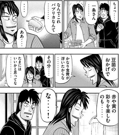 ichijou03-21020404.jpg