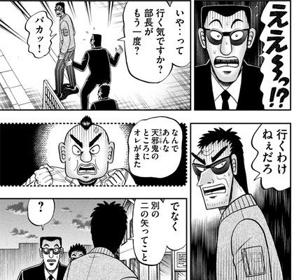 kaiji-345-19031605.jpg