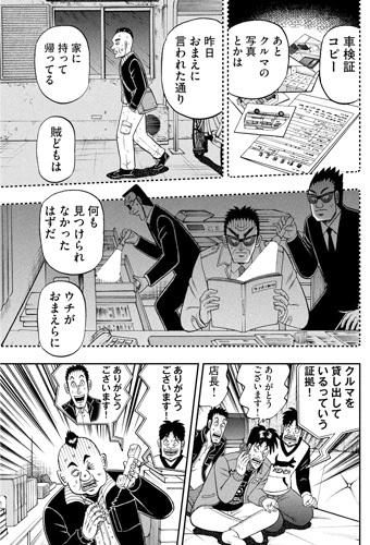 kaiji-346-19032302.jpg