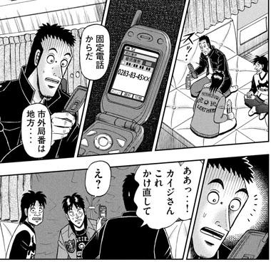 kaiji-346-19032304.jpg