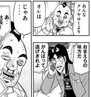 kaiji-346-19032305.jpg