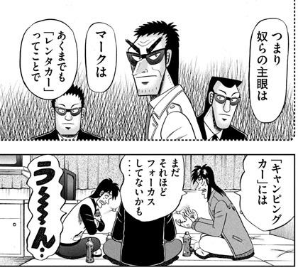 kaiji-347-19040602.jpg
