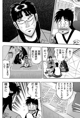kaiji-347-19040605.jpg