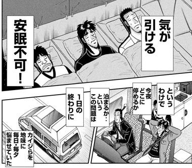 kaiji-348-19041304.jpg