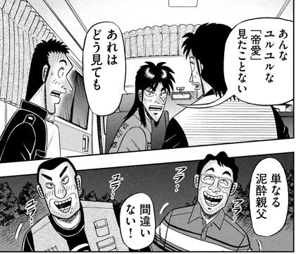 kaiji-349-19042005.jpg