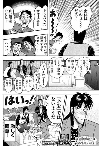 kaiji-349-19042006.jpg