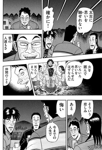 kaiji-350-20051105.jpg