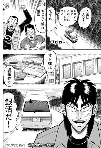 kaiji-353-20060802.jpg