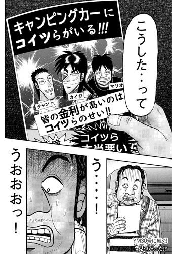 kaiji-354-20061504.jpg