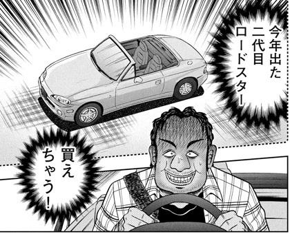 kaiji-355-20062204.jpg