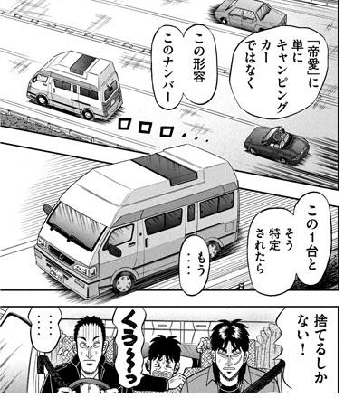 kaiji-356-20070603.jpg