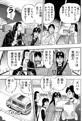 kaiji-357-20071301.jpg
