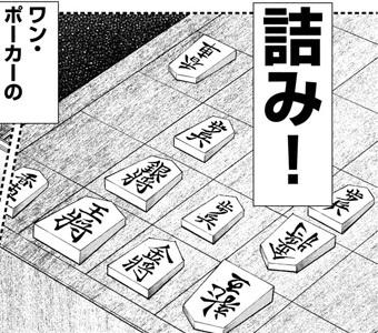 kaiji-362-2090701.jpg