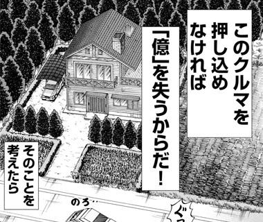 kaiji-362-2090703.jpg
