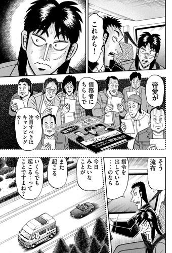 kaiji-364-2092104.jpg