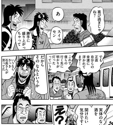 kaiji-366-20101201.jpg
