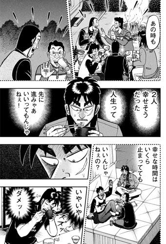 kaiji-369-20110901.jpg