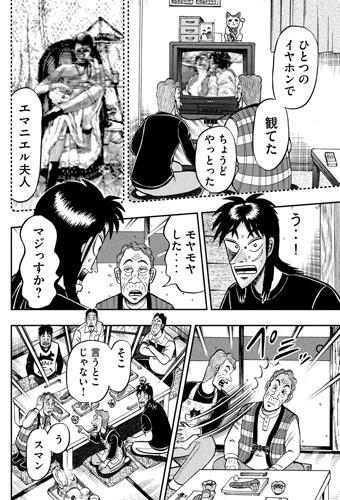 kaiji-369-20110903.jpg