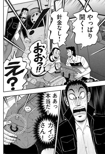 kaiji-372-20120704.jpg