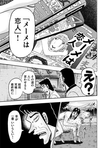 kaiji-374-21010701.jpg