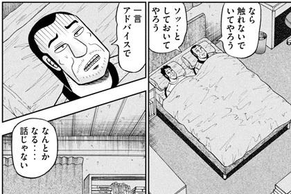 kaiji-374-21010702.jpg