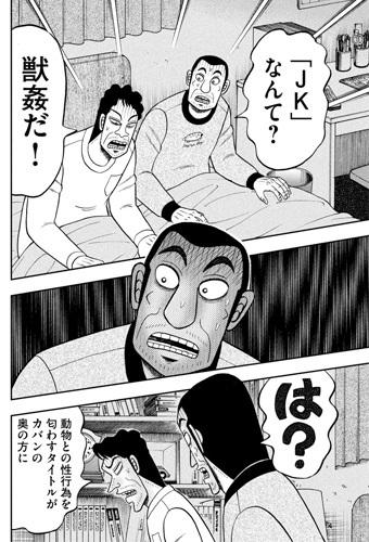 kaiji-374-21010703.jpg