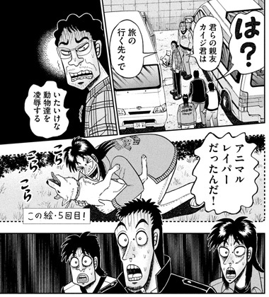 kaiji-376-21012501.jpg