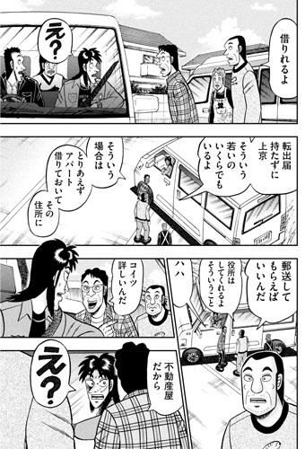 kaiji-377-21020802.jpg