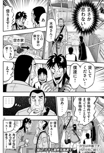 kaiji-379-21022201.jpg