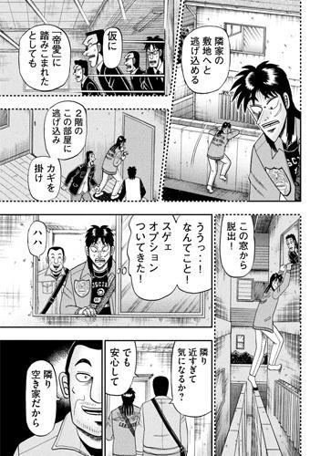 kaiji-379-21022203.jpg