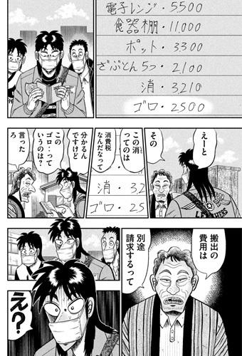 kaiji-381-21031503.jpg
