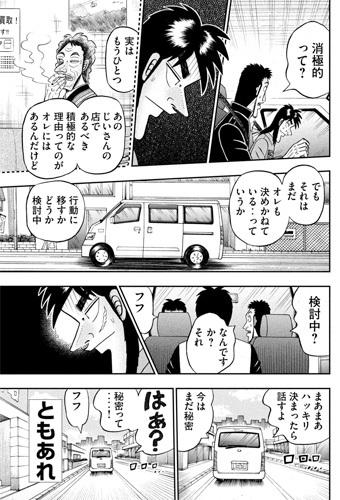kaiji-382-21032201.jpg