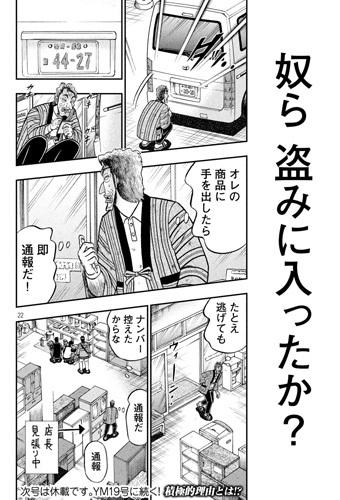 kaiji-382-21032202.jpg
