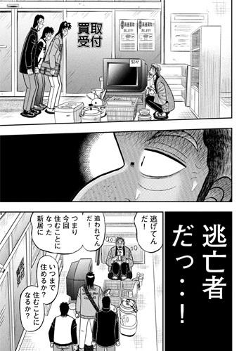 kaiji-383-21040502.jpg