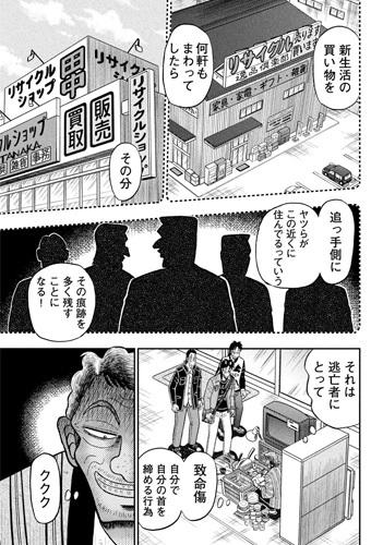 kaiji-383-21040503.jpg